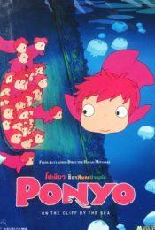 Ponyo โปเนียว ธิดาสมุทรผจญภัย 2008