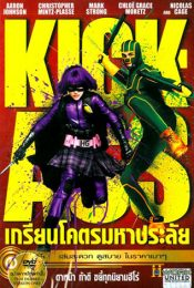 Kick-Ass เกรียนโคตรมหาประลัย 2010
