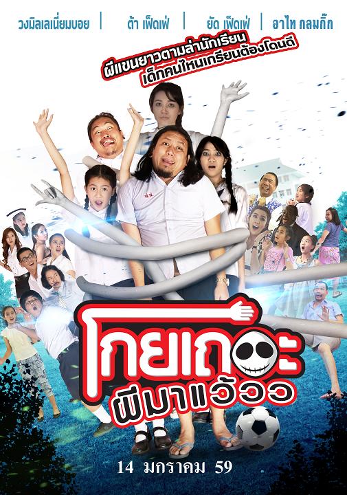 Koey Ther Phee Ma Weaw โกยเถอะผีมาแว้วว 2016