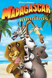 Madagascar 1 มาดากัสการ์ 1 2005