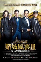 From Vegas to Macau III (Du cheng feng yun III) โคตรเซียนมาเก๊าเขย่าเวกัส 3 (2016)