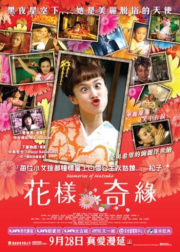 Memories of Matsuko เส้นทางฝันแห่งมัตสึโกะ 2006