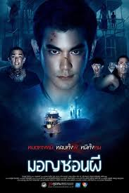 Mon Son Phee มอญซ่อนผี 2015