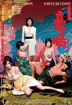 Naked Ambition ซั่มกระฉูด ทะลุโตเกียว 2014