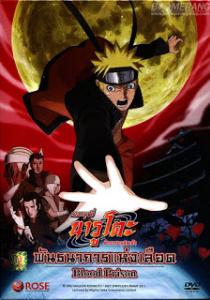 Naruto The Movie 8 พันธนาการแห่งเลือด 2011