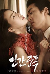 Obsessed (2014) แรงรักมรณะ