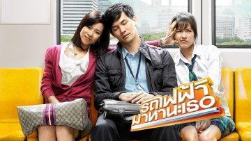 หนังไทยออนไลน์