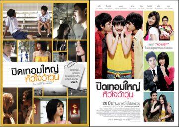หนังไทยสนุกๆ
