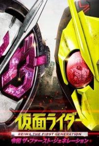 Kamen Rider Reiwa The First Generation มาสค์ไรเดอร์ กำเนิดใหม่ไอ้มดแดงยุคเรย์วะ (2019)