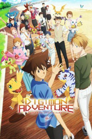 Digimon Adventure Last Evolution Kizuna ดิจิมอน แอดเวนเจอร์ ลาสต์ อีโวลูชั่น คิซึนะ (2020)