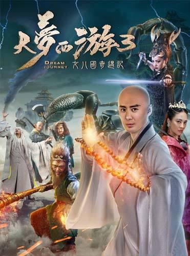 Dream Journey 3 The Land of Many ไซอิ๋ว 3 ศึกอภินิหารอสูรพันปี (2017)