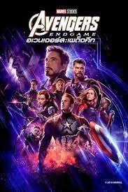 4k Avengers EndGame (2019)