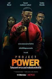 4k PROJECT POWER (2020) โปรเจคท์ พาวเวอร์ พลังลับพลังฮีโร่